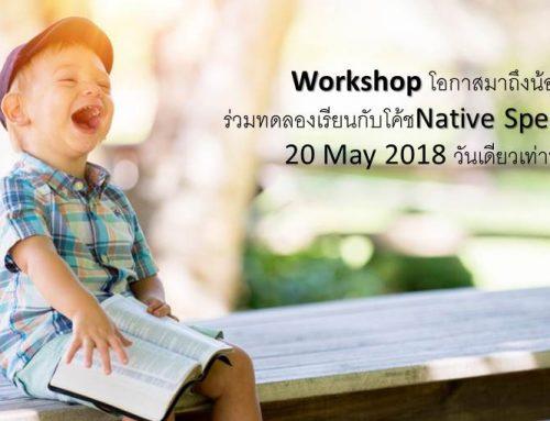 "Workshop ""เลี้ยงลูกอย่างไรให้เก่งภาษาอังกฤษ"""